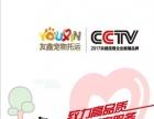威海友鑫宠物托运公司 央视展播品牌