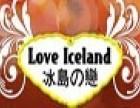 冰岛之恋冰淇淋加盟