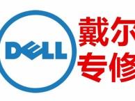 北京戴尔笔记本不开机进水维修 北京dell电脑维修电话