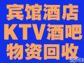 北京朝阳区宾馆液晶电视回收-公司(在附近)