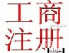 向武汉创业者提供快捷周到的工商执照代办服务