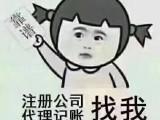 北京工商注册注销 会计审核 记账报税