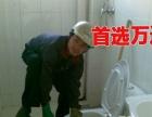 扬州万通专业疏通下水道马桶-清理化粪池-汽车抽粪