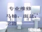 青秀区水管改装水龙头安装维修马桶面盆浴室柜安装