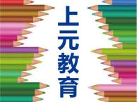 太仓哪里有学英语的培训班太仓成人零基础学英语