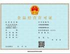 湖南长沙食品生产许可证 经营许可证代办 咨询 流程
