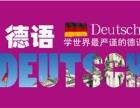 上海德语培训学校 聆听地道的德语