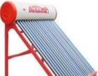 榆次太阳能维修清洗榆次电热水器安装维修清洗