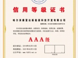 贵州AAA企业信用等级证书