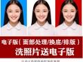 最美证件照北京首选透明元素摄影告别拿不出手的证件照