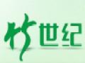 竹世纪生活用品加盟