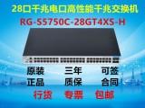 RG-S5750C-28GT4XS-H