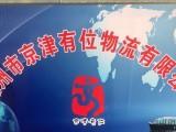 惠州京津有位物流,惠州到北京专线在哪