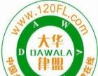 法律援助中心大華律盟