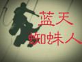 外墙清洗 外墙粉刷,北京蓝天蜘蛛人高空服务公司