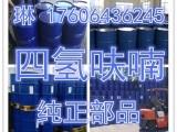 新疆四氢呋喃厂家价格 送到新疆四氢呋喃价格多少