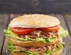 汉堡快餐加盟整店输出灵活经营手把手教学