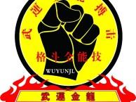 济南金龙散打泰拳防身术培训俱乐部
