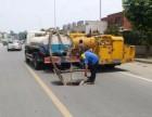 开福市政管道清淤 市政管道清洗 清理化粪池