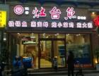 北京热景灶台鱼可以加盟吗?热景灶台鱼加盟费多少钱