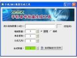 【正版】IMEI手机串号生成软件系统_单机版