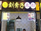 北京有刘聋子米粉加盟店吗刘聋子米粉加盟赚钱吗