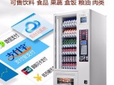 宝达自动售货机多样化功能