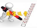广州淘宝开店培训,电商运营培训,网店推广,淘宝美工