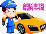 专业全国各地长途代驾服务,异地取送车辆,价格优惠