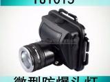 康庆科技YJ1015微型防爆头灯 YJ1015