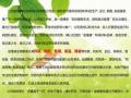 【金维康】加盟官网/加盟费用/项目详情