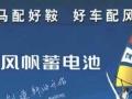 厂家直销风帆蓄电池芜湖地区总代理全国联保服务站