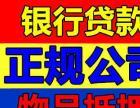 天津贷款,银行直投房贷车贷,收金条,等奢侈品