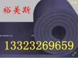 天津阻燃橡塑保温板价格厂家裕美斯橡塑厂家 河北华能泓裕