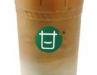 上海奶茶加盟连锁店,甘点点台湾茶屋喝出好身材