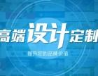 江门网站UI设计logo设计海报设计首页设计网页设计
