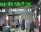 雅大酿酒设备酒曲厂 家庭酿酒设备专业生产厂家