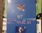 纪念1997香港回归邮票限量发行纪念册
