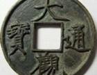 古钱币大观通宝在兰州哪里鉴定出手?