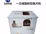 斜切鱼片机价格 哪里有生产斜切鱼片机的厂家