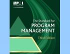 10月-国际项目集管理最佳实践与实战应用培训-北京