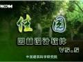 园林景观设计软件/PKPM佳园园林设计软件V5.5/送教程