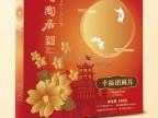 2017年广州式陶陶居酒家幸福团圆月饼礼盒 团购批发7.5折