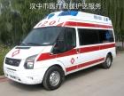 汉中市救护车有呼吸机 承接全国各地长短途病患转运服务