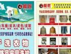 宝安干洗服装个人衣服单位团体学校餐厅公司专业服务,公司发