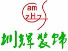 深圳罗湖区办公室装修 罗湖区写字楼装修 直营做装修 圳辉装饰