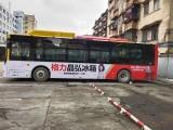 白云公交车广告公司 车身广告 专业团队服务