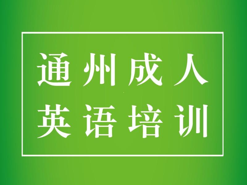 北京通州旅游日常英语口语,接待英语口语,零基础英语口语