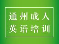 北京通州签证英语口语,成人零基础英语培训班,面试英语口语