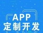 app开发|手机软件制作|软件定制开发